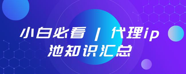 小白必看 _ 代理ip池知识汇总.png