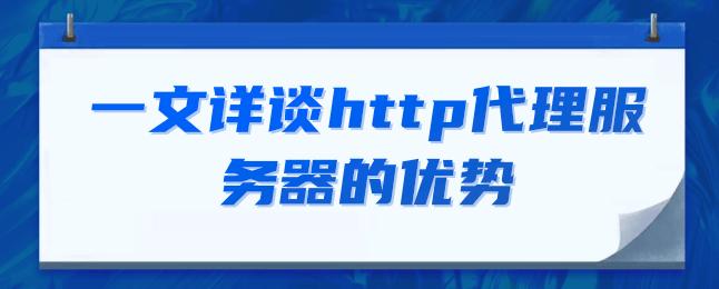 一文详谈http代理服务器的优势.png