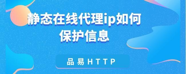 静态在线代理ip如何保护信息.jpg