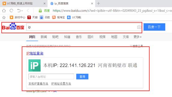 极光HTTP!在UC浏览器内设置代理IP7.png