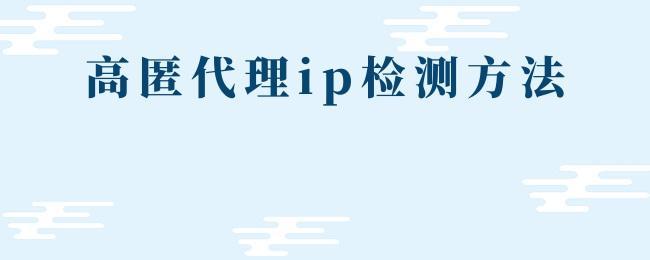 高匿代理ip检测方法.jpg