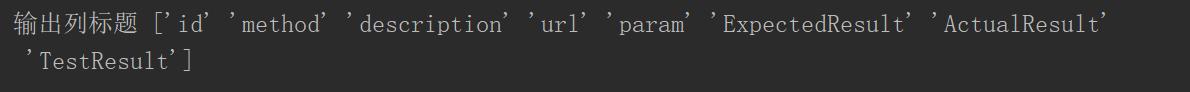 Python如何处理Excel中的数据