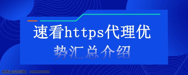 速看https代理优势汇总介绍.png