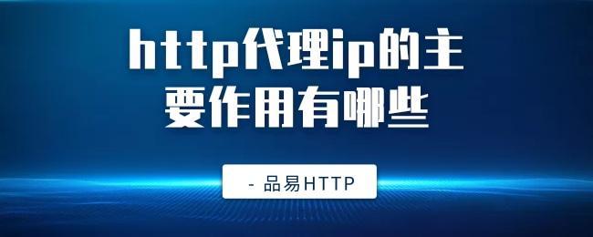 http代理ip的主要作用有哪些.jpg