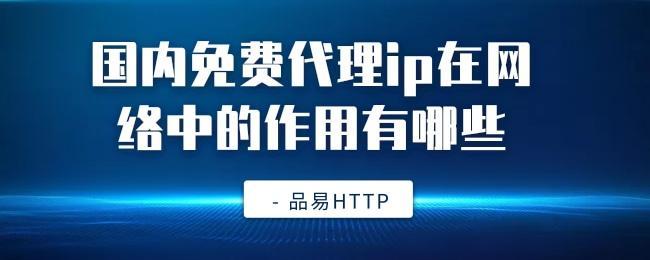 国内免费代理ip在网络中的作用有哪些.jpg