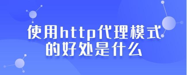 使用http代理模式的好处是什么.jpg