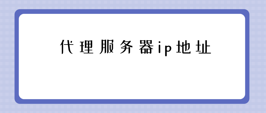 代理服务器ip地址.png