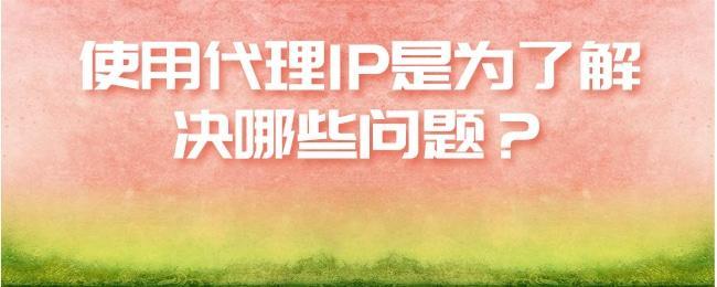 使用代理IP是为了解决哪些问题?.jpg