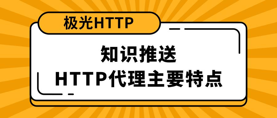 知识推送:HTTP代理主要特点.png