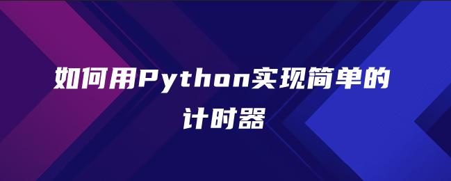如何用Python实现简单的计时器