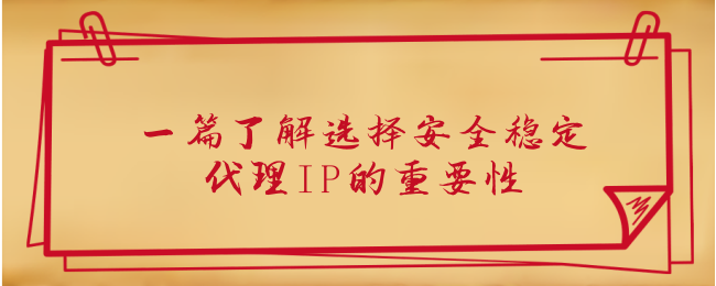 一篇了解选择安全稳定代理IP的重要性.png