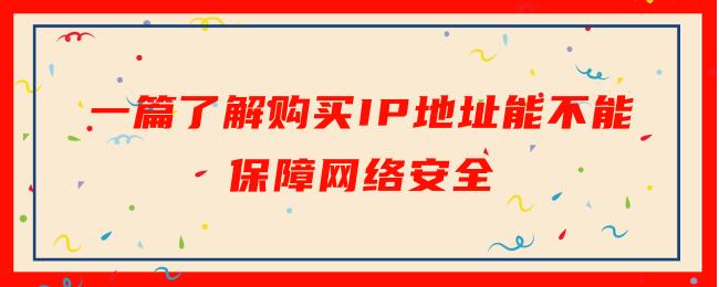 一篇了解购买IP地址能不能保障网络安全.png