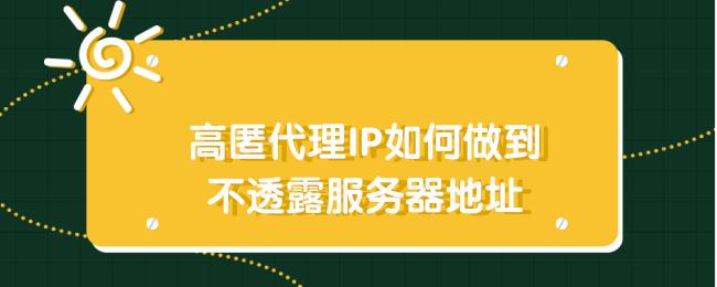 高匿代理IP如何做到不透露服务器地址.png