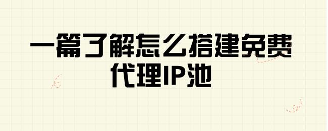 一篇了解怎么搭建免费代理IP池.png