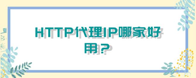 HTTP代理IP哪家好用?.png