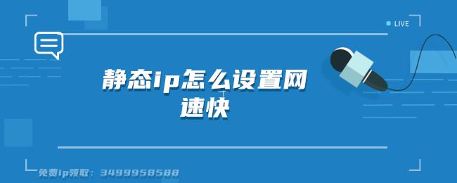 静态ip怎么设置网速快 (1).png