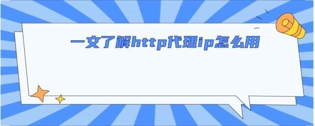 一文了解http代理ip怎么用.jpg