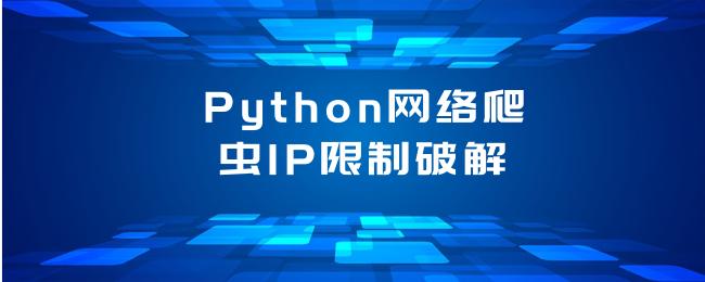 Python网络爬虫IP限制破解.png