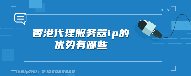 香港代理服务器ip的优势有哪些.png