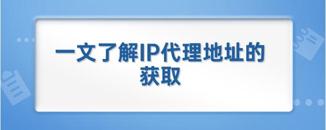 一文了解IP代理地址的获取.png