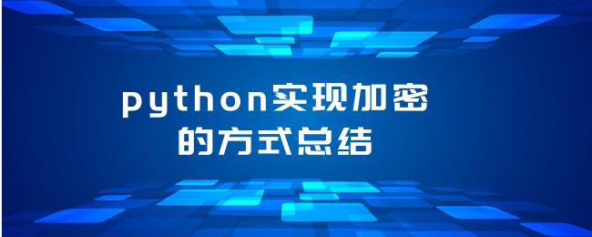 python实现加密的方式总结.png