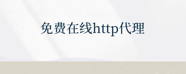 免费在线http代理.jpg
