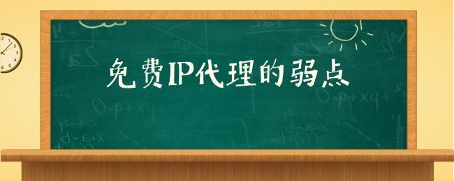 免费IP代理的弱点.jpg