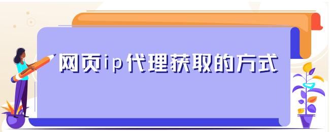 网页ip代理获取的方式.png