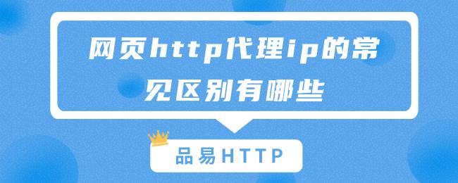 网页http代理ip的常见区别有哪些.png