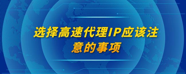 选择高速代理IP应该注意的事项.png