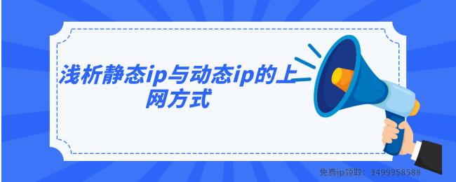 浅析静态ip与动态ip的上网方式.png