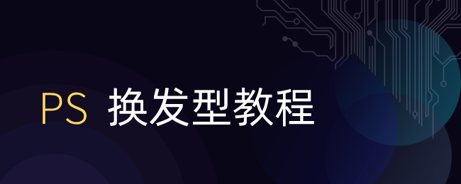 PS换发型.png