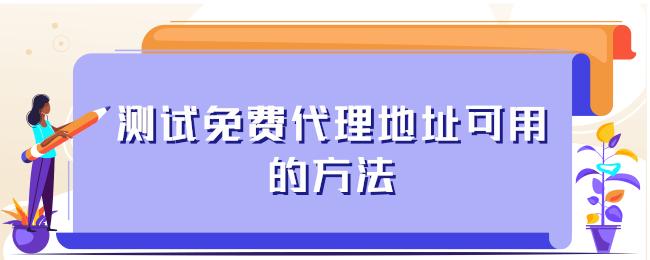 测试免费代理地址可用的方法.png