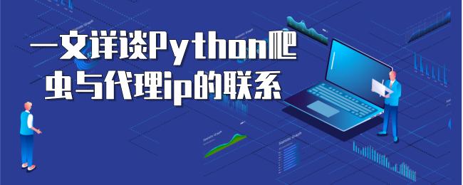 一文详谈Python爬虫与代理ip的联系.png