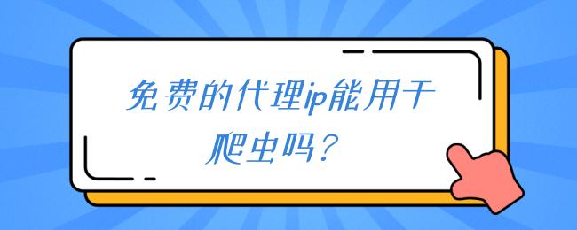 免费的代理ip能用于爬虫吗? (1).png