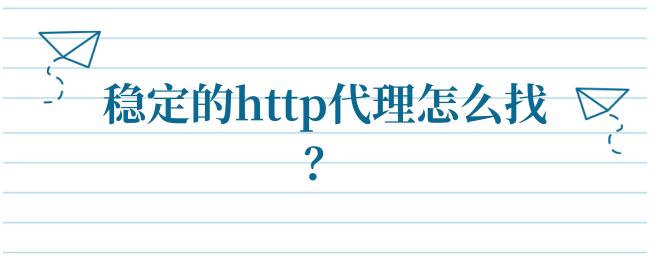 稳定的http代理怎么找?.png