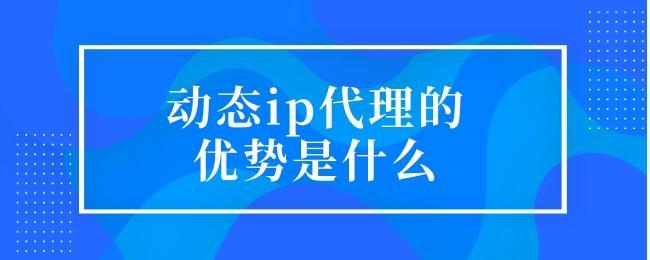 动态ip代理的优势是什么 (1).jpg