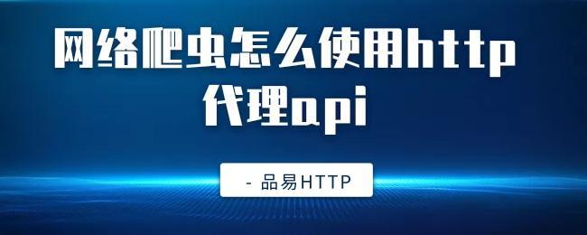 网络爬虫怎么使用http代理api.jpg
