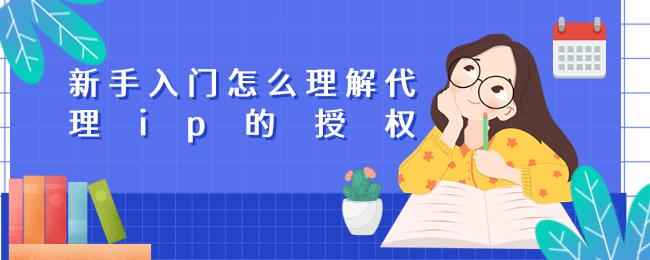 新手入门怎么理解代理ip的授权 (1).png