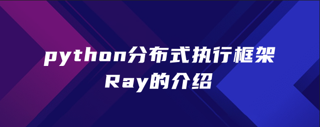 python分布式执行框架Ray的介绍