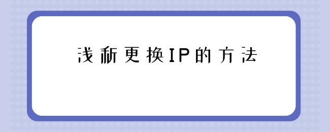 浅析更换IP的方法.png