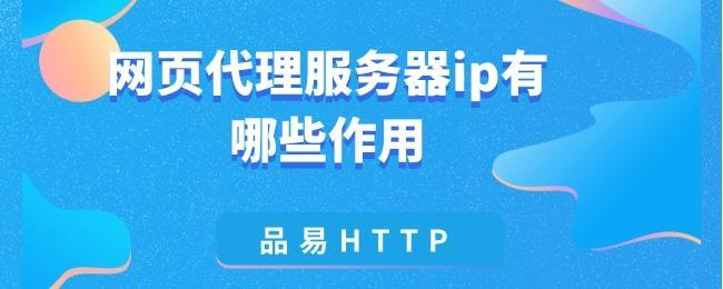 网页代理服务器ip有哪些作用.jpg