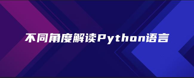 不同角度解读Python语言