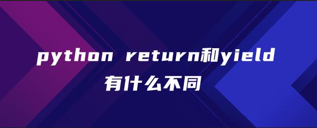 python return和yield有什么不同