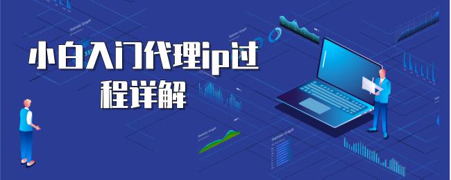 小白入门代理ip过程详解 (2).png