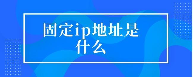 固定ip地址是什么.jpg